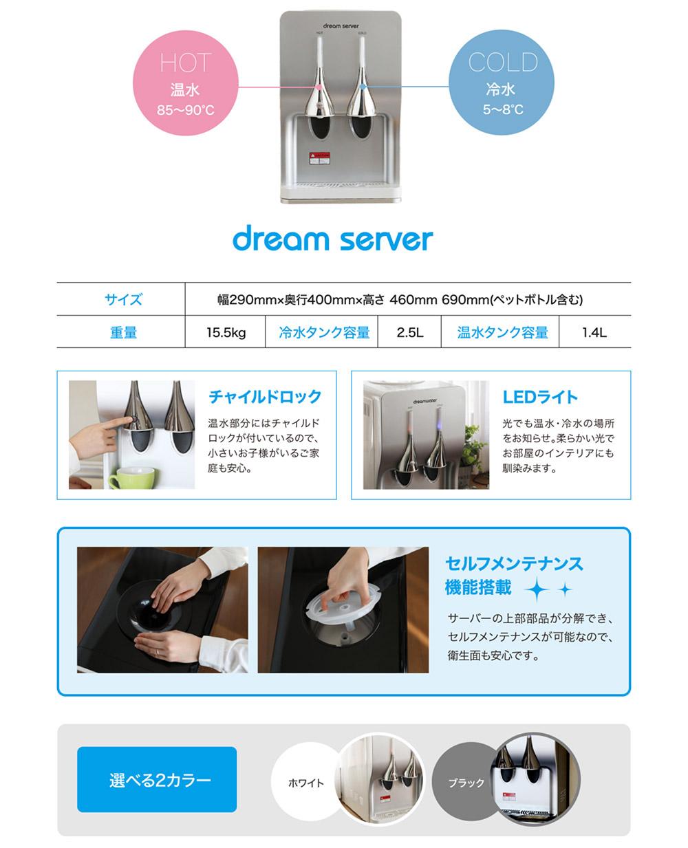 dream server 機能