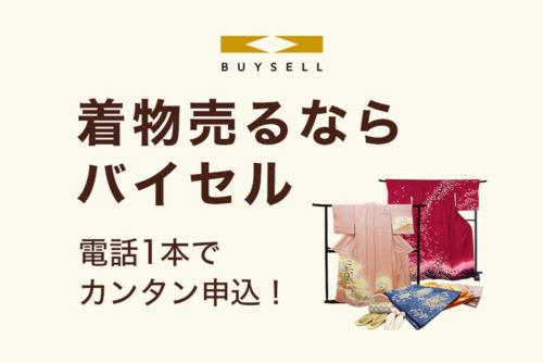 着物を売るならバイセル